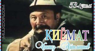 Чингиз айтматов:қиёмат 53-қисм