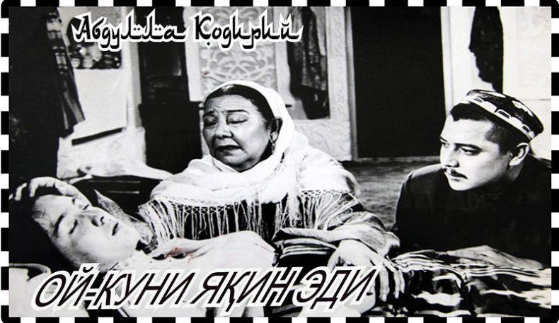 ОЙ-КУНИ ЯҚИН ЭДИ