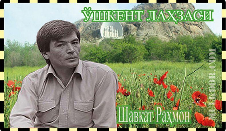 Шавкат Раҳмон-ЎШКЕНТ ЛАҲЗАСИ