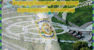 Бош прокуратура тошкент шаҳрининг туман ҳокимлари қонунга зид қарорлар қабул қилганини аниқлади