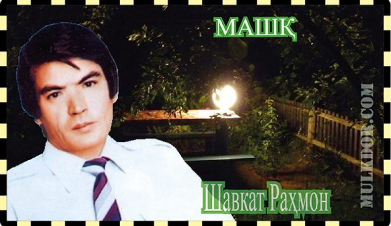 Шавкат Раҳмон-МАШҚ