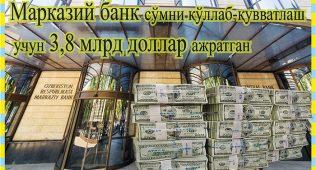 Марказий банк сўмни қўллаб-қувватлаш учун 3,8 млрд доллар ажратган