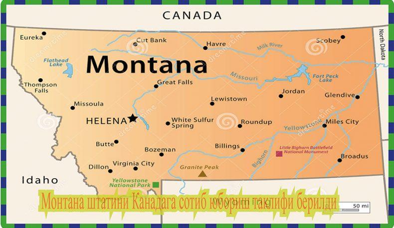 Монтана штатини Канадага сотиб юбориш таклифи берилди