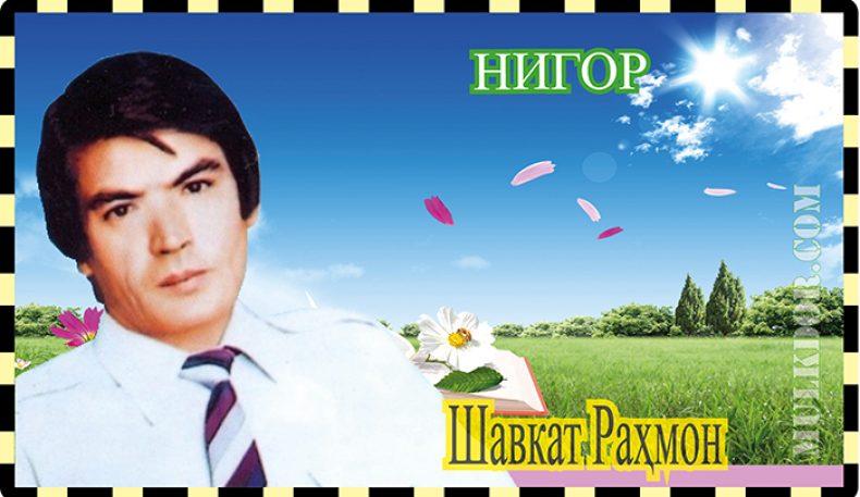 Шавкат Раҳмон-НИГОР