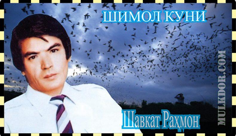 Шавкат Раҳмон-ШИМОЛ КУНИ