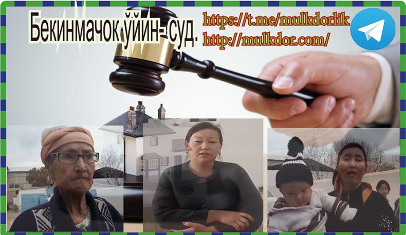 Бекинмачок ўйин- суд