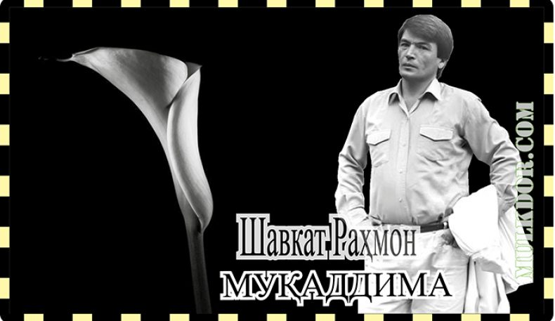 Шавкат Раҳмон-МУҚАДДИМА