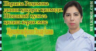 Наргиза раҳимова динни ҳақорат қилмади. шошилиб хулоса қилиш керак эмас.