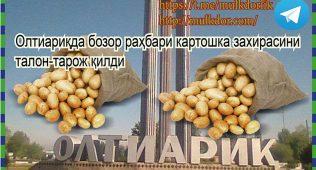 Олтиариқда бозор раҳбари картошка захирасини талон-тарож қилди