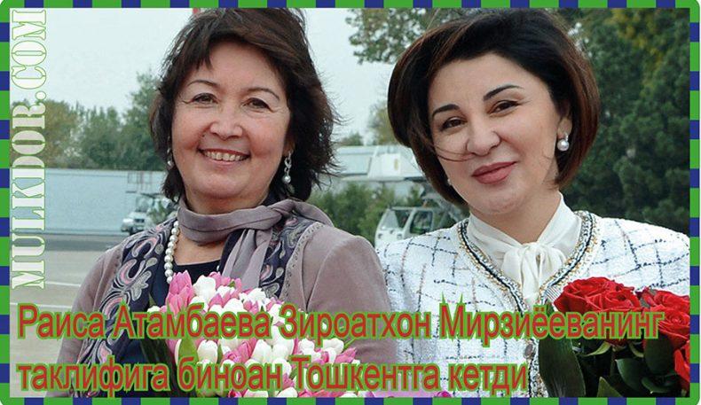 Раиса Атамбаева Зироатхон Ҳошимованинг таклифига биноан Тошкентга кетди