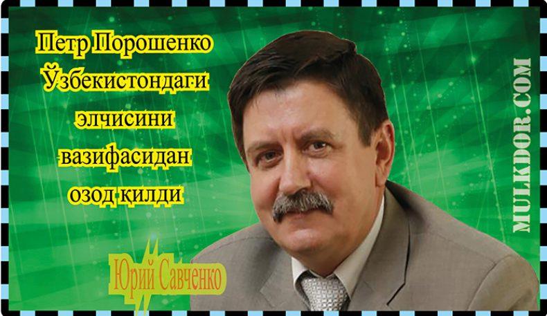 Петр Порошенко Ўзбекистондаги элчисини вазифасидан озод қилди