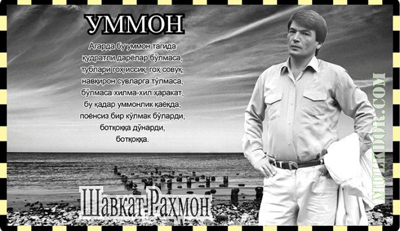 Шавкат Раҳмон-УММОН