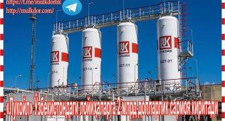 «лукойл» ўзбекистондаги лойиҳаларга 2 млрд долларлик сармоя киритади