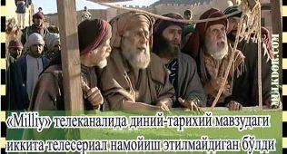 «milliy» телеканалида диний-тарихий мавзудаги иккита телесериал намойиш этилмайдиган бўлди