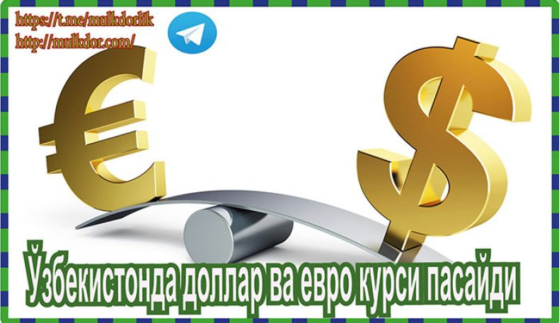 Ўзбекистонда доллар ва евро курси пасайди