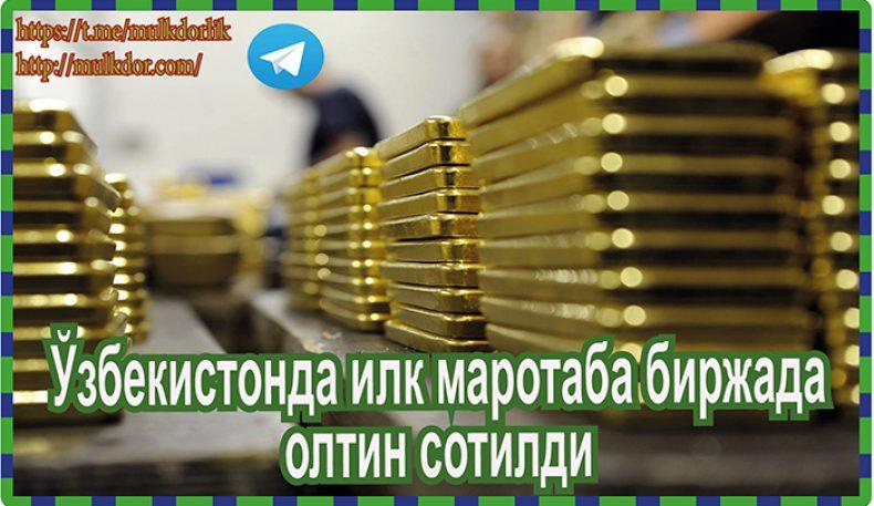 Ўзбекистонда илк маротаба биржада олтин сотилди