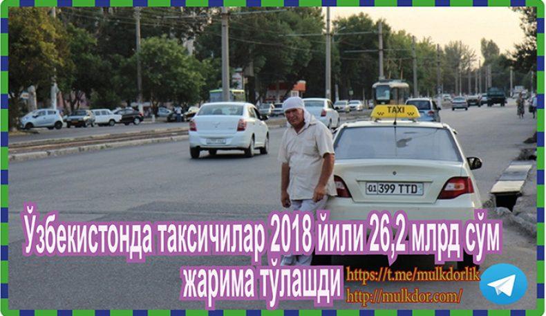 Ўзбекистонда таксичилар 2018 йили 26,2 млрд сўм жарима тўлашди