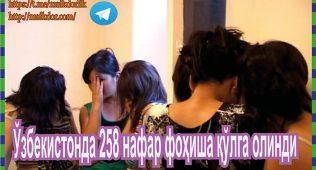 Ўзбекистонда 258 нафар фоҳиша қўлга олинди