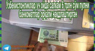 Ўзбекистонликлар уч ойда салкам 6трлнсўм пулни банкоматлар орқалинақдлаштирган