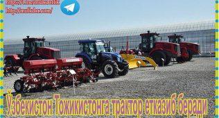Ўзбекистон тожикистонга трактор етказиб беради