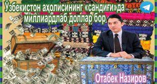Ўзбекистон аҳолисининг «сандиғи»да миллиардлаб доллар бор