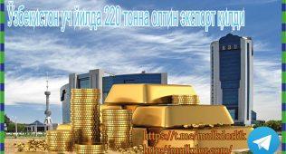 Ўзбекистон уч йилда 220 тонна олтин экспорт қилди