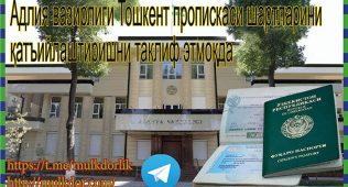 Адлия вазирлиги тошкент пропискаси шартларини қатъийлаштиришни таклиф этмоқда