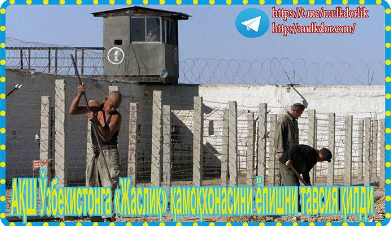 АҚШ Ўзбекистонга «Жаслиқ» қамоқхонасини ёпишни тавсия қилди