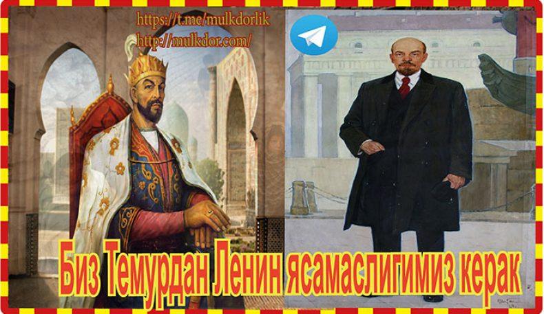 Биз Темурдан Ленин ясамаслигимиз керак