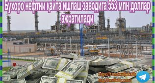Бухоро нефтни қайта ишлаш заводига 553 млн доллар ажратилади