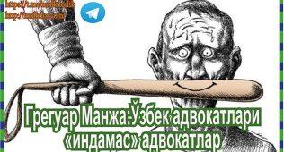 Грегуар манжа:ўзбек адвокатлари «индамас» адвокатлар