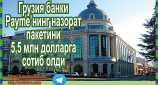 Грузия банки payme'нинг назорат пакетини 5,5 млн долларга сотиб олди