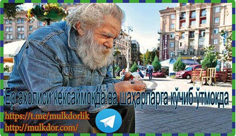 Ер аҳолиси кексаймоқда ва шаҳарларга кўчиб ўтмоқда