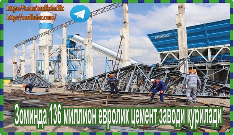 Зоминда 136 миллион евролик цемент заводи қурилади