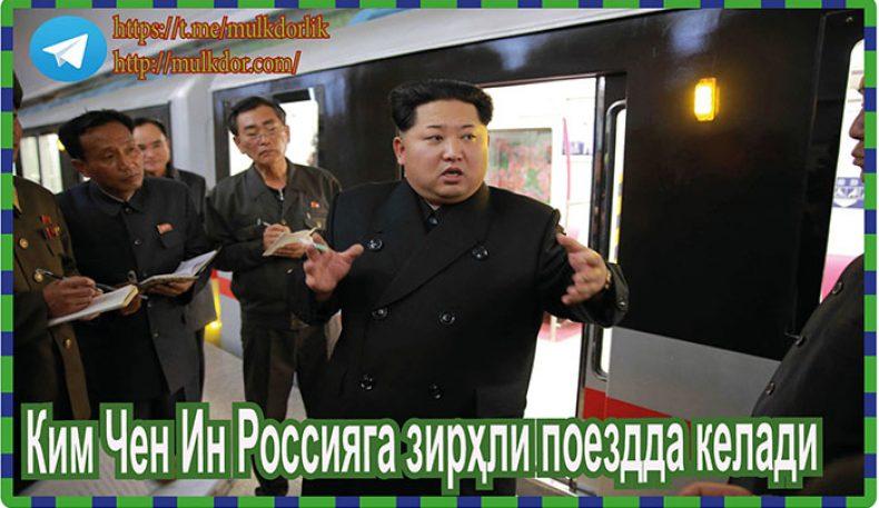 Ким Чен Ин Россияга зирҳли поездда келади