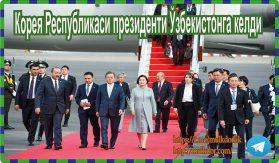 Корея Республикаси президенти Ўзбекистонга келди