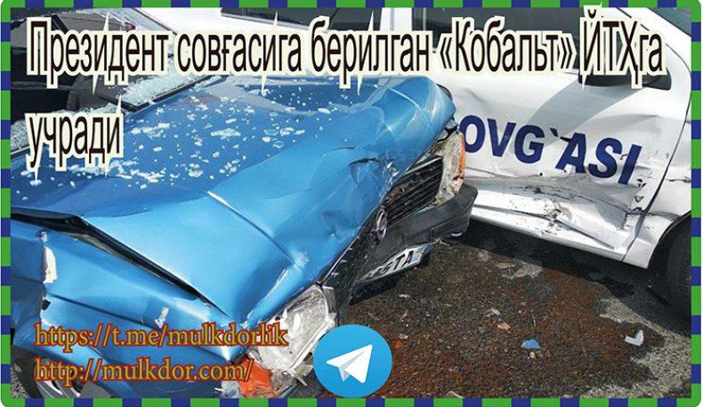 Президент совғасига берилган «Кобальт» ЙТҲга учради