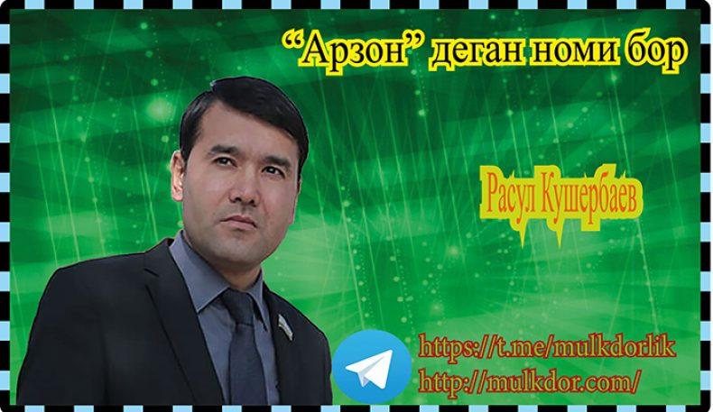 """Расул Кушербаев:""""Арзон"""" деган номи бор"""