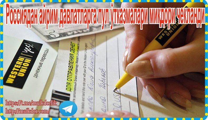 Россиядан айрим давлатларга пул ўтказмалари миқдори чекланди