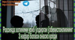 Россияда хотинини уриб ўлдирган ўзбекистонликнинг 3 нафар боласи онасиз қолди