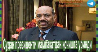 Судан президенти мамлакатдан қочишга уринди