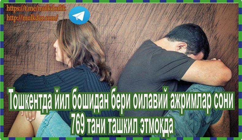 Тошкентда йил бошидан бери оилавий ажримлар сони 769 тани ташкил этмоқда