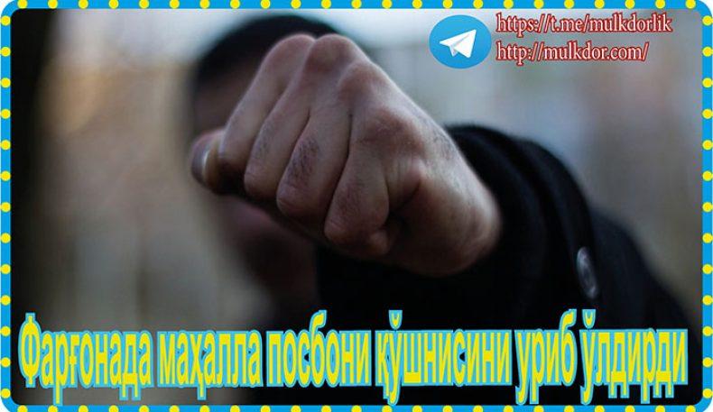 Фарғонада маҳалла посбони қўшнисини уриб ўлдирди