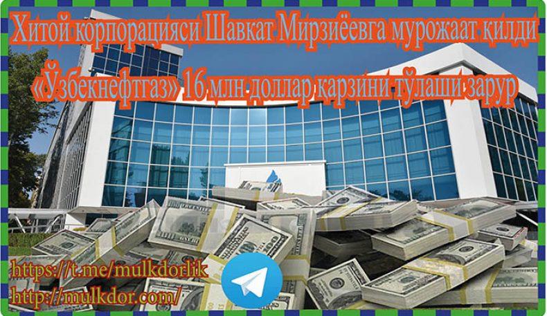 Хитой корпорацияси Шавкат Мирзиёевга мурожаат қилди «Ўзбекнефтгаз» 16 млн доллар қарзини тўлаши зарур