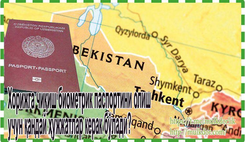 Хорижга чиқиш биометрик паспортини олиш учун қандай ҳужжатлар керак бўлади?