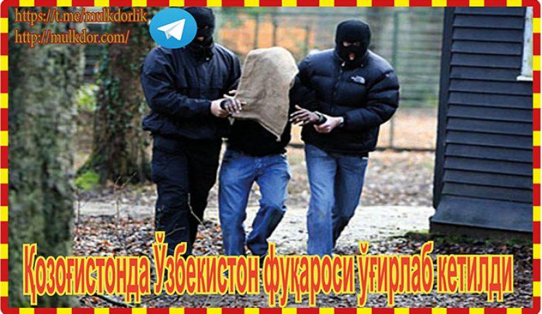 Қозоғистонда Ўзбекистон фуқароси ўғирлаб кетилди