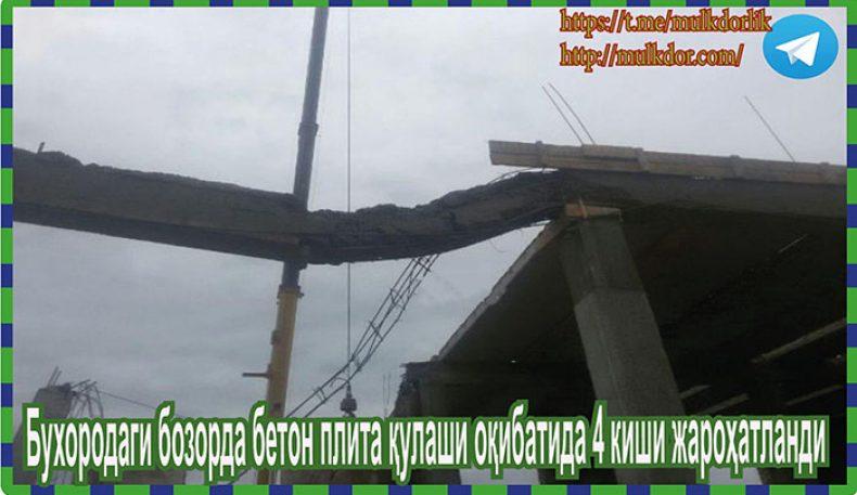 Бухородаги бозорда бетон плита қулаши оқибатида 4 киши жароҳатланди