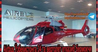 Airbus ўзбекистонга 34 та вертолёт етказиб бермоқчи