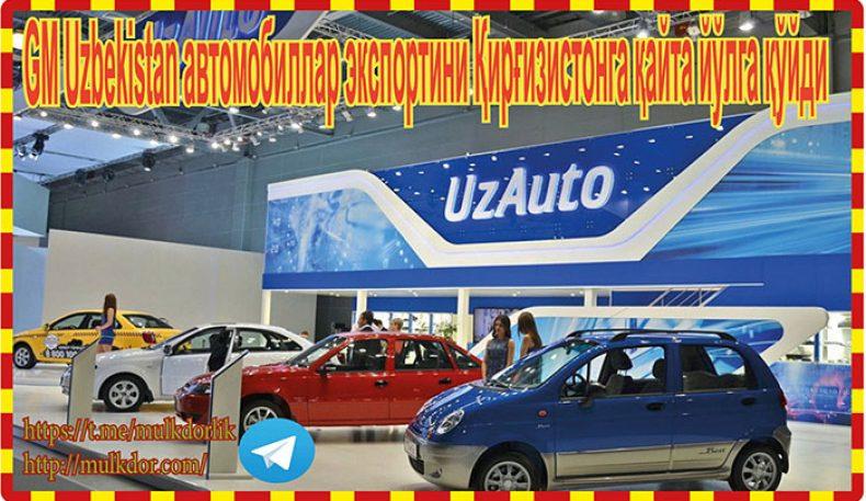 GM Uzbekistan автомобиллар экспортини Қирғизистонга қайта йўлга қўйди