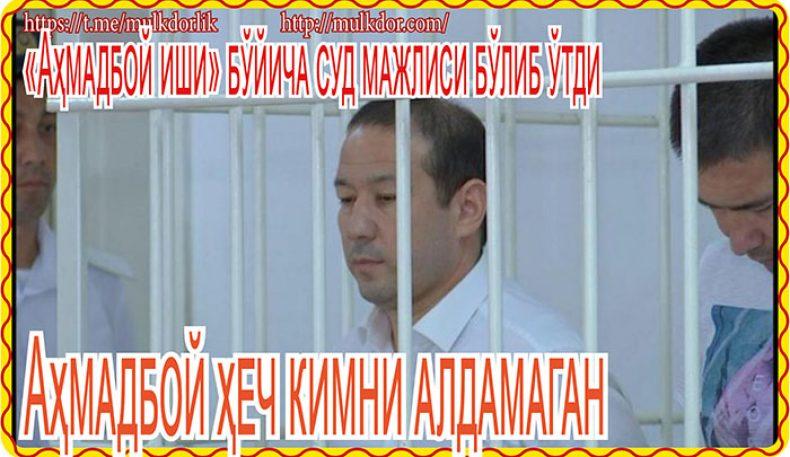 «Аҳмадбой иши» бўйича суд мажлиси бўлиб ўтди